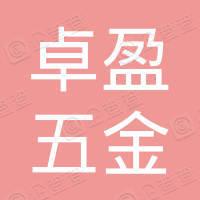 中山市小榄镇卓盈五金制品厂