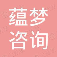 广州蕴梦教育科技有限公司