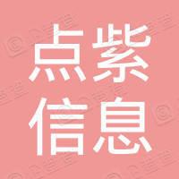 广州点紫信息咨询有限公司