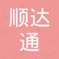 西安顺达通汽车租赁服务有限公司