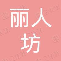 广州丽人坊百货商行