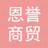 广州恩誉商贸有限公司