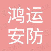 深圳市鸿运安防工程有限公司