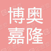 广东博奥嘉隆节能设备科技有限公司