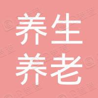 广州养生养老服务有限公司