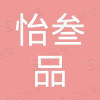 深圳怡叁品科技有限公司