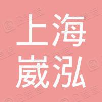 上海崴泓模塑科技有限公司