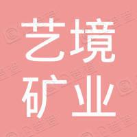 贵州艺境矿业有限公司