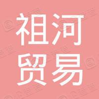 祖河(广州)贸易有限公司