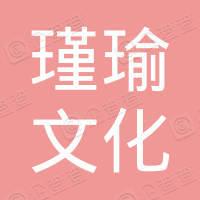 瑾瑜文化(广州)有限公司