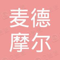 麦德摩尔管理咨询(深圳)有限公司