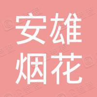 贵阳市修文县安雄烟花爆竹贸易有限公司