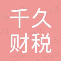 广州千久财税信息咨询有限公司