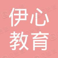 广州伊心教育咨询有限公司