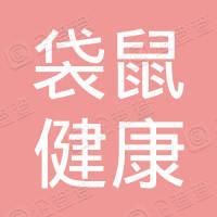 深圳袋鼠健康管理有限公司