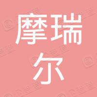 摩瑞尔(北京)电子商务有限公司