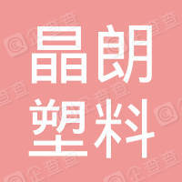佛山市顺德区容桂晶朗塑料五金厂