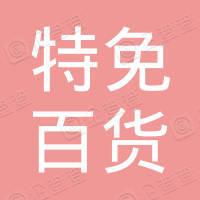 深圳市特免百货有限公司服装专卖宝安大仟里店