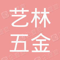 中山市艺林五金制品有限公司
