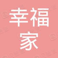 深圳市幸福家文化有限公司