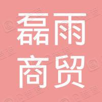广州磊雨商贸有限公司