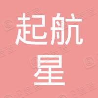 深圳起航星科技有限公司