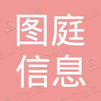 深圳市图庭信息咨询有限公司