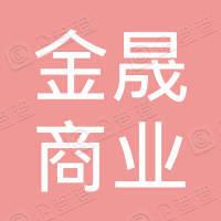 深圳金晟商业保理有限公司