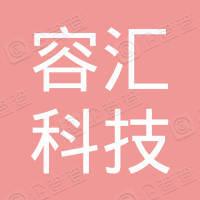 深圳市容汇科技有限公司