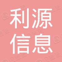深圳市利源信息科技有限公司