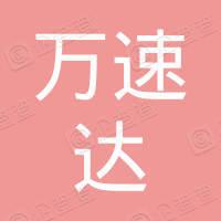 深圳市万速达国际货运代理有限公司