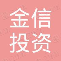 深圳前海金信投资发展有限公司