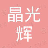 深圳市晶光辉电子科技有限公司