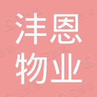 沣恩(深圳)物业管理有限公司