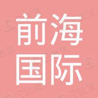 深圳前海国际石油基金管理有限公司