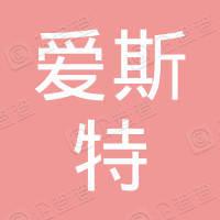 深圳市爱斯特新材料科技有限公司