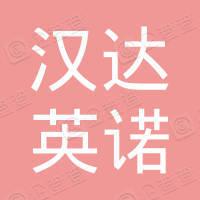 深圳市汉达英诺创新工程研究院有限公司