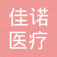 深圳市佳诺医疗科技有限公司