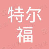 深圳市特尔福贸易有限责任公司