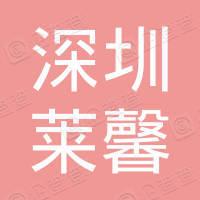 深圳市莱馨化妆品有限公司