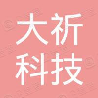 深圳大祈科技有限公司