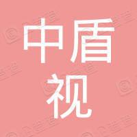 深圳中盾视高明厨亮灶运营管理有限公司