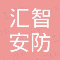 深圳市汇智安防网络科技有限公司