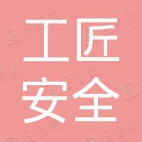深圳市工匠安全技术有限公司