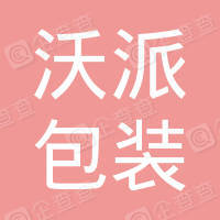 深圳市沃派包装有限公司