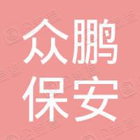 深圳市众鹏保安服务有限公司
