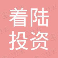 深圳市着陆投资有限公司