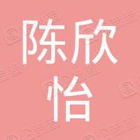 深圳市陈欣怡科技有限公司