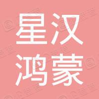 深圳市星汉鸿蒙科技有限公司