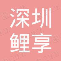 深圳市鲤享互联智能科技有限公司